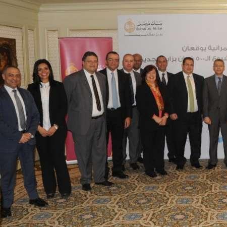 مسئولي بنك مصر وسوديك والهيئة المجتمعات العمرانية