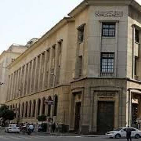 مقر البنك المركزى