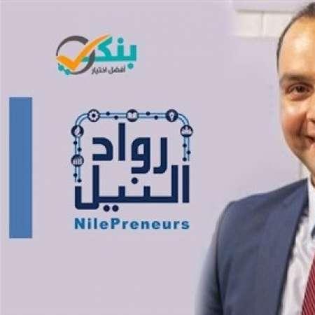 محمد عباس، رئيس برنامج حاضنات الأعمال بمبادرة رواد النيل