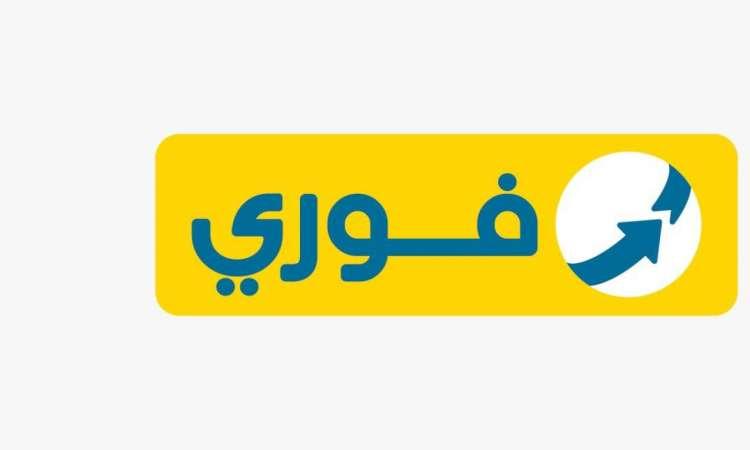 شعار شركة فورى